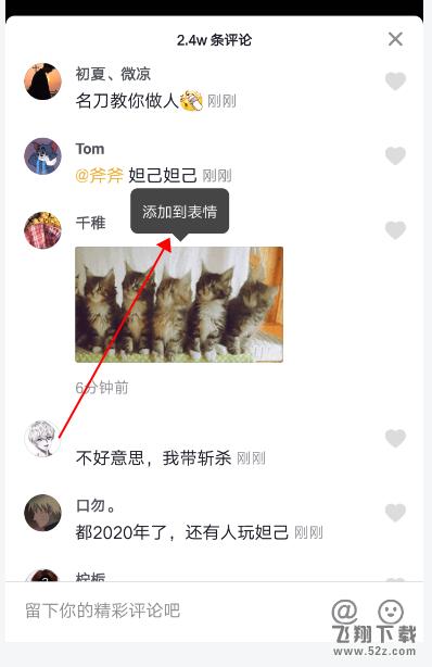 《抖音》评论怎么发五只猫咪摇头蹦迪图片
