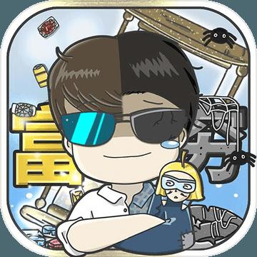 中国式富豪 V1.0 苹果版