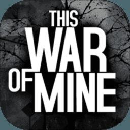 这是我的战争苹果版