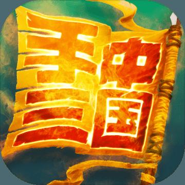 手中三国 V1.0.148 苹果版
