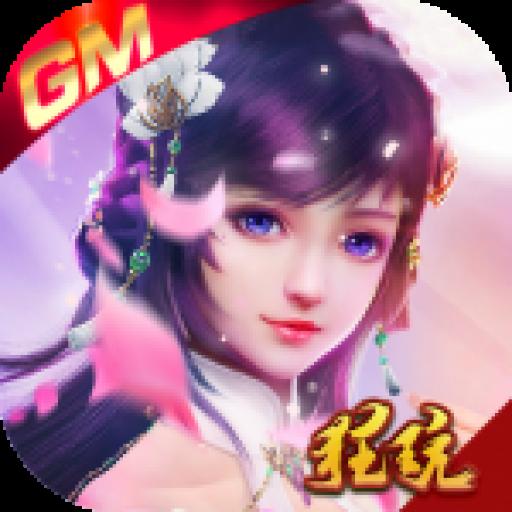 仙剑诛魔(免费GM)商城版安卓BT版