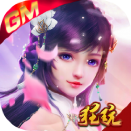 仙剑诛魔(免费GM)福利版安卓BT版