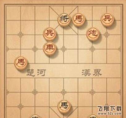《天天象棋》棋残局挑战183关通关步骤