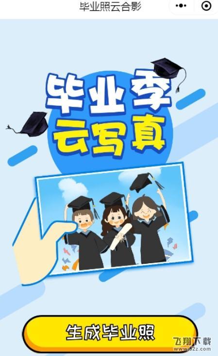 微信云拍毕业照拍摄方法教程_52z.com