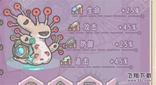 最强蜗牛异种形态解锁攻略_52z.com