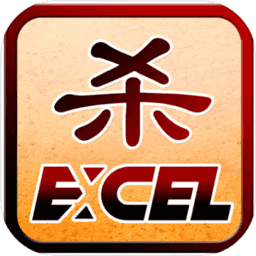 EXCEL三国杀 VM8.03.24 修改版