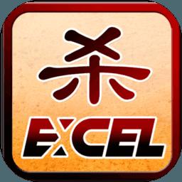 Excel三国杀 VM8.03.24 电脑版