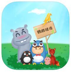 鹦鹉谜语 V1.0 苹果版