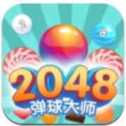 2048弹球大师 V1.0.1 安卓版