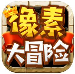 像素大冒险 V1.0 苹果版