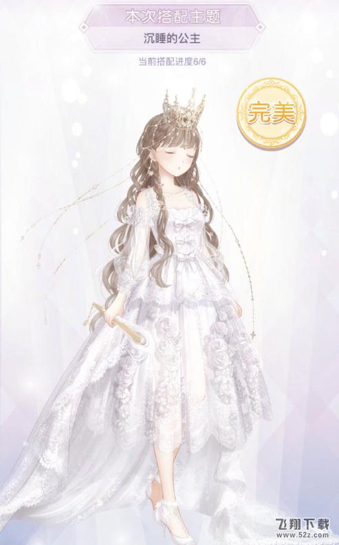 《奇迹暖暖》沉睡的公主高分搭配攻略_52z.com