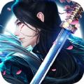 纵剑灵域 V1.0 安卓版