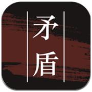 矛盾 V2.5.0 安卓版