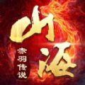 山海赤羽�髡f V1.0 �O果版