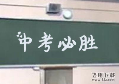 2020中考说说励志简短霸气_52z.com