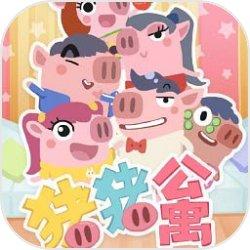 猪猪公寓 V2.2.0.233 安卓版