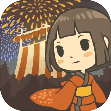昭和夏日祭物语 V1.0.1 电脑版