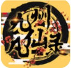 九州凡仙录BT版 变态版