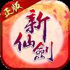 新仙剑奇侠传2 手机版