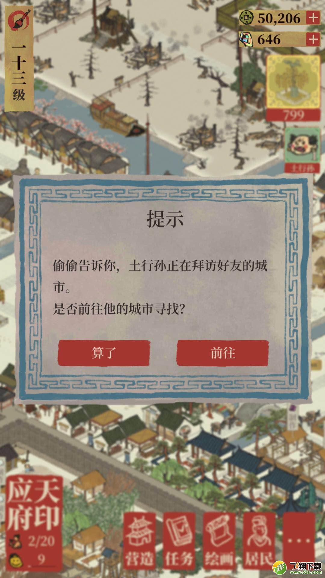 《江南百景图》土行孙刷新时间介绍_52z.com