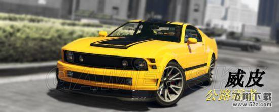 GTA5肌肉车威皮-公路霸者图鉴/原型一览
