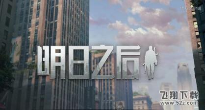 明日之后奇袭之刃属性介绍_52z.com