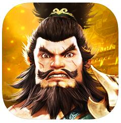 三国霸主 V1.0 苹果版