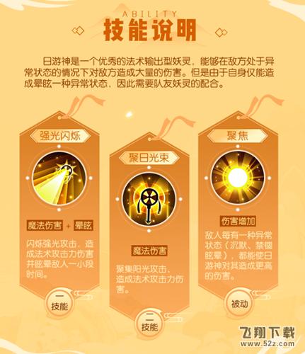一起来捉妖日游神技能介绍_52z.com