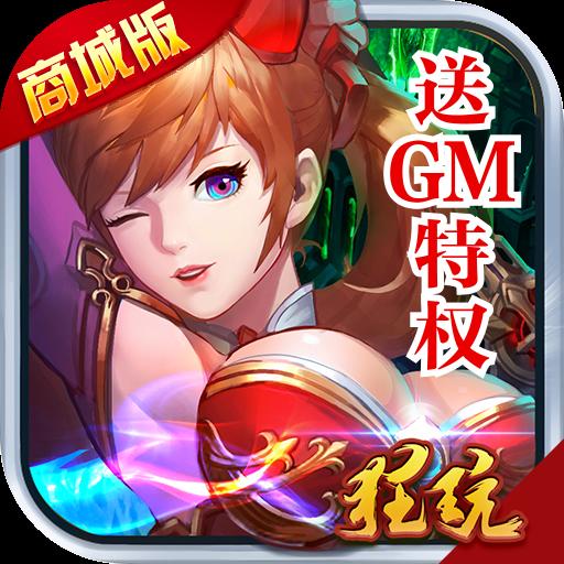 疾风剑魂(GM特权)豪华版安卓BT版