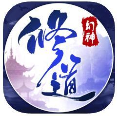 幻神修道 V1.0 苹果版