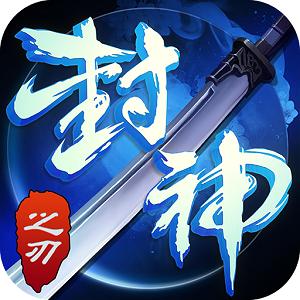 封神之刃 V1.3.3.2 新快版