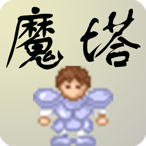 新新魔塔 V3.8 安卓版