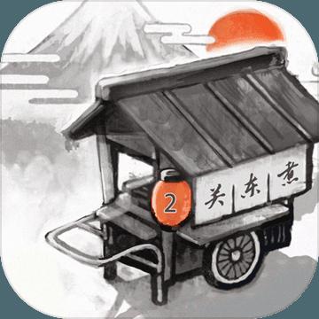 关东煮店人情故事2 V2.0.0 最新版