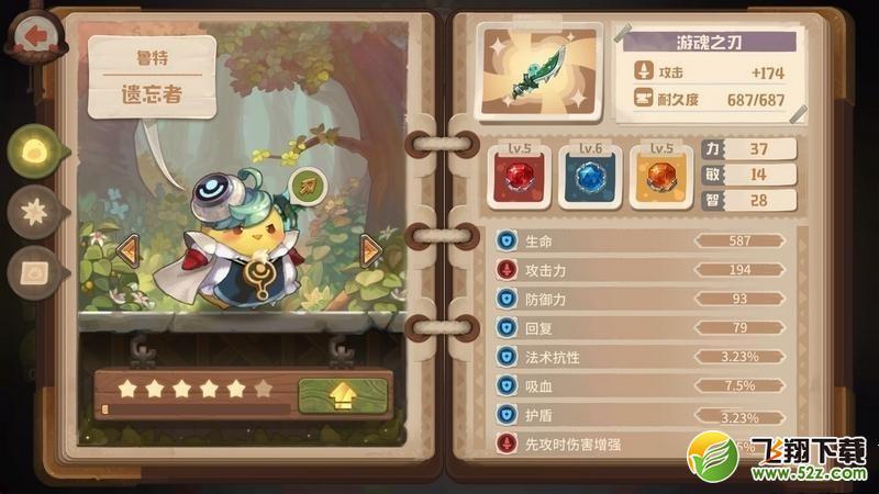 咔叽探险队生肖石作用介绍