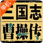 三国志曹操传 V1.0 手机版