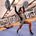 真实健身房模拟 V1.3 安卓版