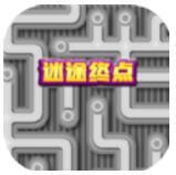 迷途终点 V1.0 安卓版