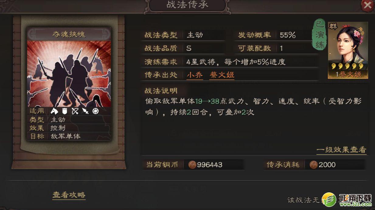 三国志战略版蔡文姬阵容搭配攻略