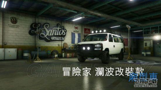 GTA5越野车冒险家-澜波图鉴/原型一览