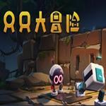 只只大冒险中文版游戏下载-只只大冒险免费版下载