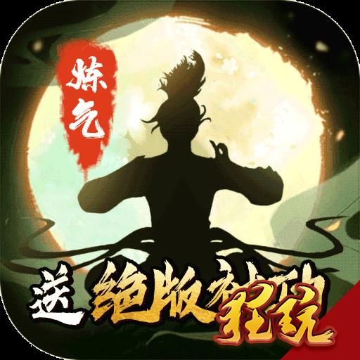 傲笑江湖(送阵送神功)红包版 福利版