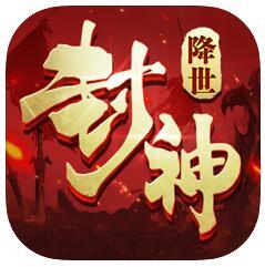 封神降世 V1.0 苹果版