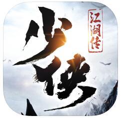少侠江湖传 V1.0 苹果版