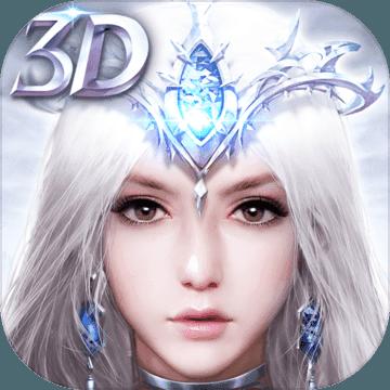 王者奇迹3D(狂暴之翼)安卓版