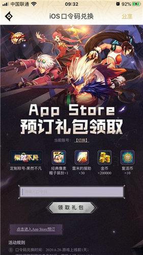 dnf手游appstore口令分享