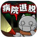 白猫和废弃的病院 中文版
