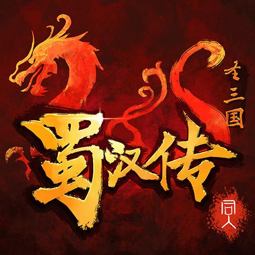 圣三国蜀汉传V1.3.4201 手机版