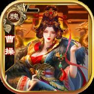 妖娆三国最新版下载-妖娆三国安卓版下载V1.4.0
