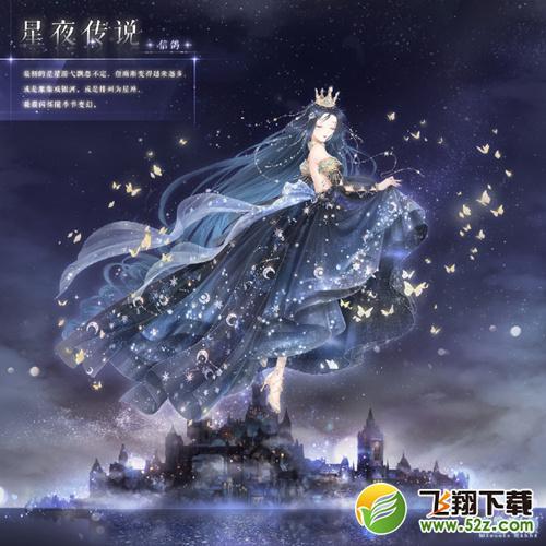 《奇迹暖暖》星夜传说套装图文展示_52z.com