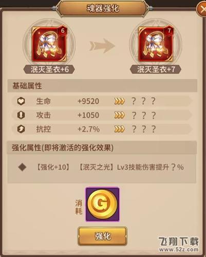 闪烁之光魂器强化攻略_52z.com